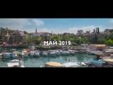 Отдых с компанией в мае 2019 года - Турция, Анталия