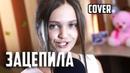 Зацепила - Ксения Левчик ( cover Артур Пирожков )