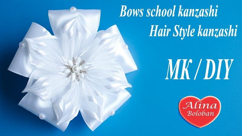Школьные Банты 2 Мастер класс Канзаши / Bows school kanzashi. Hair Style kanzashi