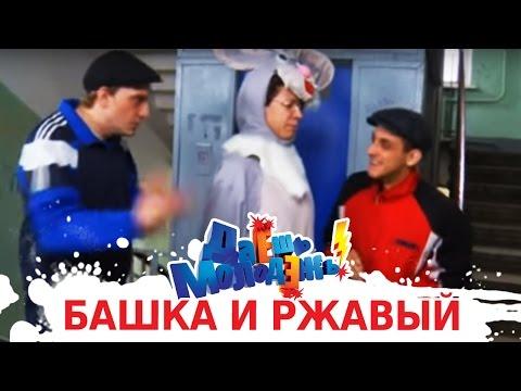 ДаЁшь МолодЁжь! - Гопники Башка и Ржавый - Заяц для Шакиры