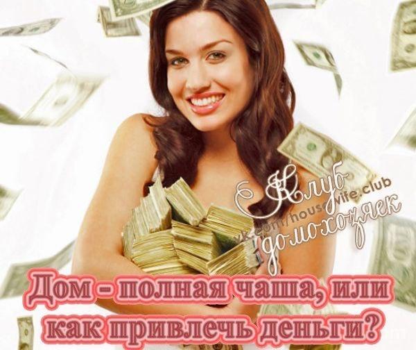 Дом – полная чаша, кто ж об этом не мечтает, поэтому вопрос: КАК ПРИВЛЕЧЬ ДЕНЬГИ В ДОМ– волнующий. Оказывается, для полной чаши в доме нужно немного изменить привычное восприятие некоторых вещей. Так как же навсегда подружиться с деньгами? САМЫЕ ЭФФЕКТИВНЫЕ ПРАВИЛА И ПРИМЕТЫ Поверьте, сделать так, чтобы деньги водились в кошельке - это проще чем Вы думаете! .... Продолжение в Клубе ИДЕАЛЬНАЯ ХОЗЯЙКА