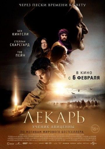 Лекарь: Ученик Авиценны (2014)