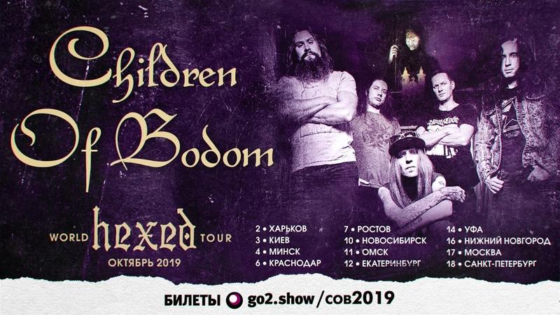 Children Of Bodom. Российско-украинский тур 2019