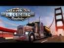 А в АТС есть Алькатрас? | American Truck Simulator