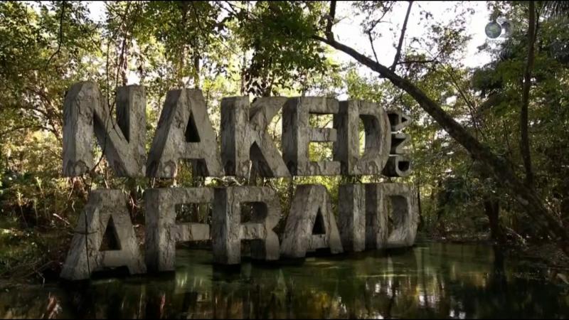 Голые и напуганные 7 сезон 8 серия / Naked and Afraid