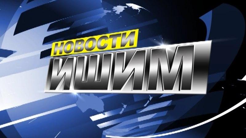 Новости. Ишим - 18.04.2018