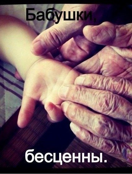 бабушки бесценны