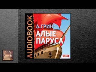 Грин Александр Степанович Алые паруса (Аудиокниги Онлайн) Слушать