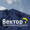 Параплан | Полеты | Школа пилотов «ВЕКТОР-Пермь»