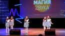 ЗДРАВСТВУЙ, СЧАСТЬЕ! -группа M M`s Студия песни КАЛЕЙДОСКОП г. Екатеринбург