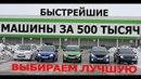 Самые быстрые машины за 500 тысяч - НЕ понторезки