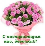 С праздником 8 марта!!!!!!!!!!!!!!!!!!!!! -ACGZUUdPQA