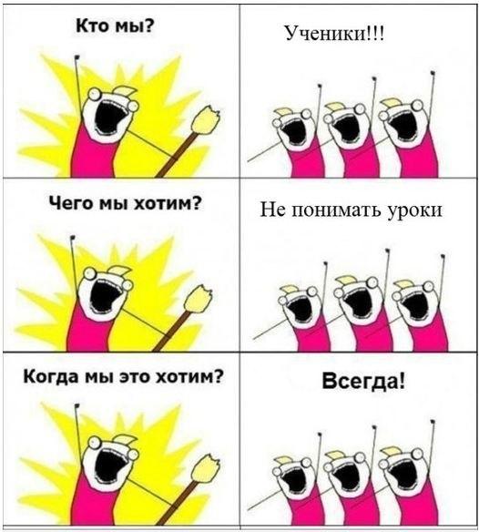 Комиксы про школу vk