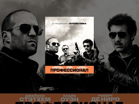 Профессионал 2011 Killer Elite Фильм в HD 1080р