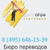 "Бюро переводов ""Центр Проф Переводов"""