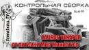 111 - КОНТРОЛЬНАЯ СБОРКА - TAUROS VENATOR от литейки Мир Миниатюр
