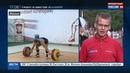 Новости на Россия 24 Дисквалифицированных тяжелоатлетов морально поддержали на Гераклионе