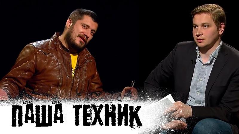 ПАША ТЕХНИК Как вешаются в тюрьме и зашивают рты Девушка Оксимирона предательство Feduk Путин