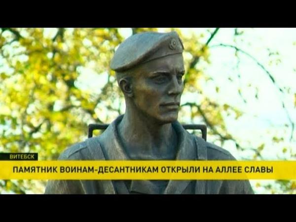 Памятник десантникам открыли в Витебске