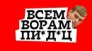 Кто не спрятался тот сядет / Коновалов дал старт проверкам органов власти