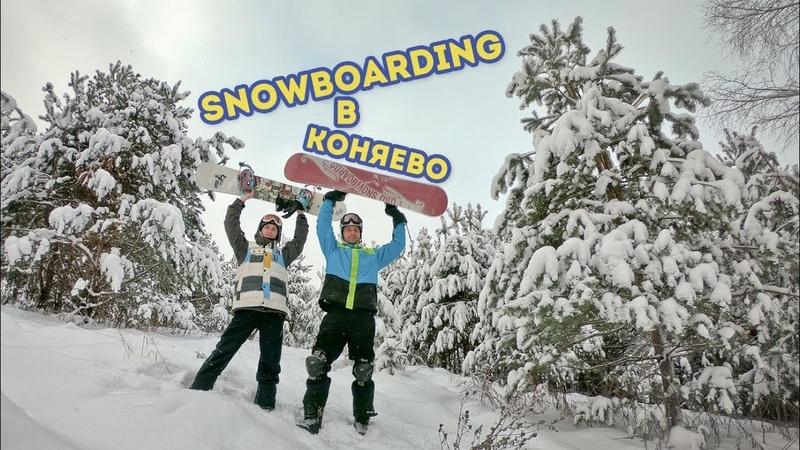 Snowboarding в Коняево