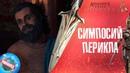 Прохождение Assasin's Creed Odyssey - Часть 9: Симпосий Перикла