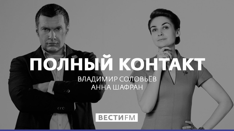 Исчезновение журналиста а где санкции * Полный контакт с Владимиром Соловьевым (17.10.18)