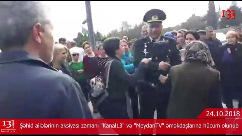 Şəhid ailələrinin aksiyasında Kanal13 və Meydan TV əməkdaşına hücum çəkildi