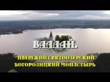 Валдай. Иверский Святоозерский Богородицкий монастырь.