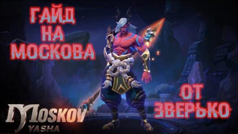 ГАЙД НА МОСКОВА Mobile Legends