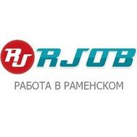 Подработка в раменском и раменском районе свежие вакансии для женщин работа вечером в тольятти свежие вакансии