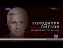 Владимир Литвин, народный депутат, в программе Бацман . Выпуск от 02.08.2018