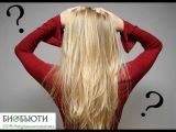 Как покрасить Волосы в белый цвет без рыжего оттенка?