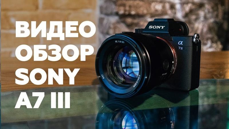 Sony Alpha 7 MARK III. Эксклюзивный обзор от экспертов PROPHOTOS.