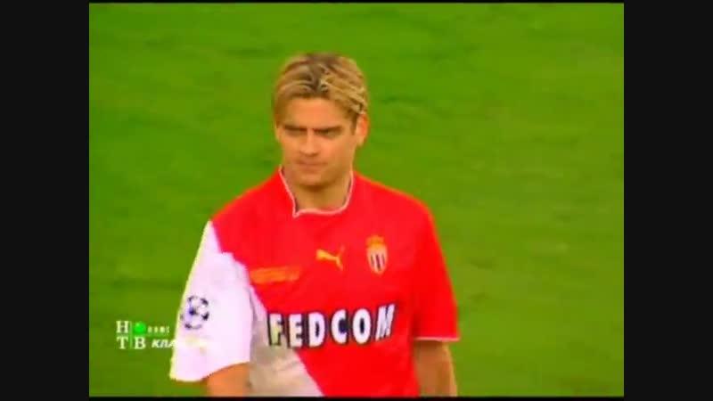 Лига Чемпионов 2003/04. Монако (Франция) - Порту (Португалия) - 0:3