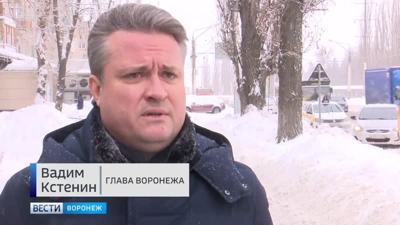 ВестиВоронеж. Мэр Воронежа «Надеюсь, следующей зимой мы такой истории с тротуарами больше не увидим»
