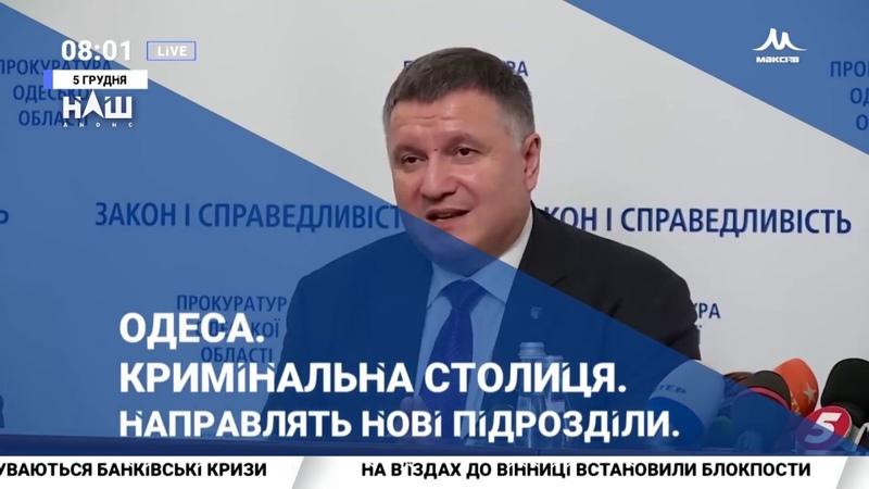 На Донбасі можуть ввести Новорічне перемиря. – НАШІ Новини від 800 05.12.18
