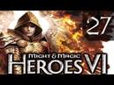Герои 6Might Magic Heroes VI- Сложно - Прохождение 27 Пираты дикого моря-1