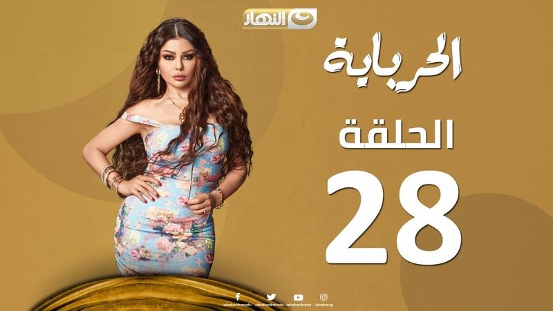 Episode 28 - Al Herbaya Series (Akula_1.1.3)   الحلقة الثامنة والعشرون - مسلسل ال158