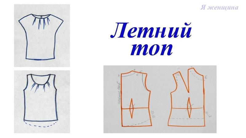 Как сделать выкройку летней блузки или майки