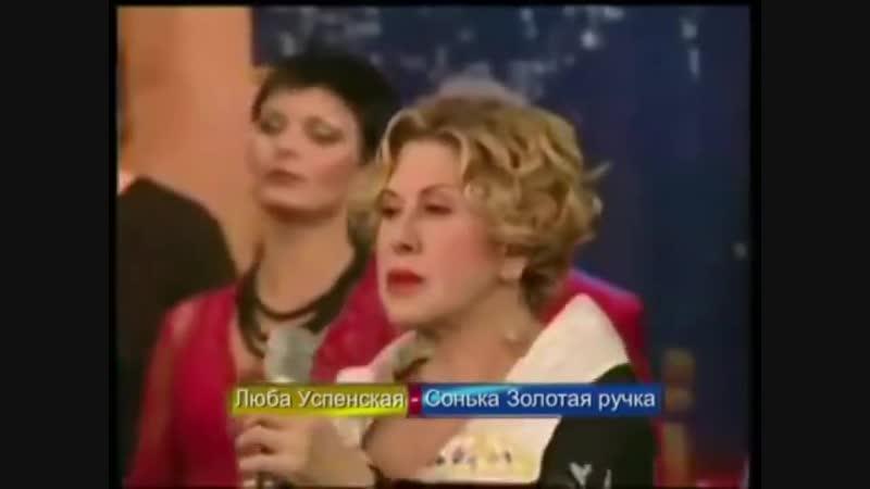 Любовь_Успенская_Сонька_Золотая_ручка_2008_
