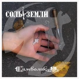 Соль Земли альбом Символика
