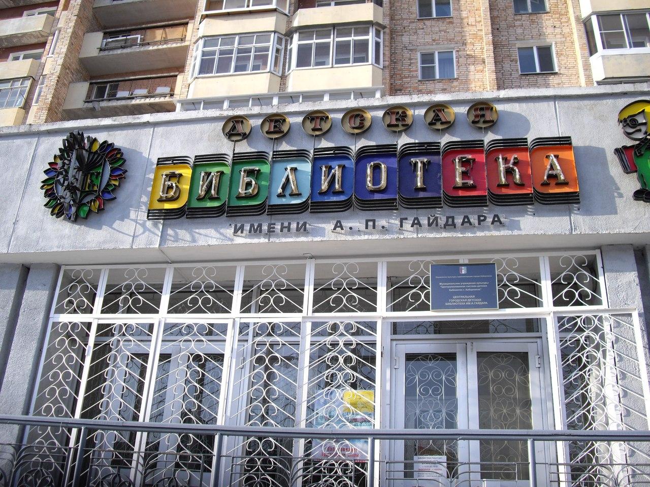 Детская библиотека им А.П.Гайдара