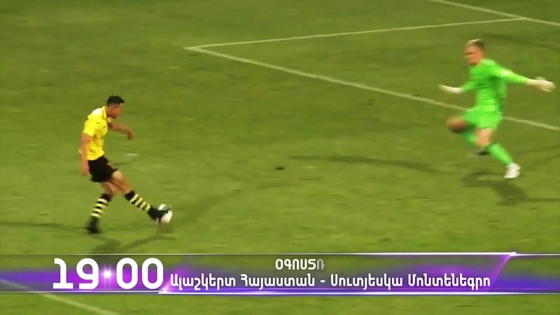 UEFA Europa League FC Alashkert FK Sutjeska Shant TV Promo