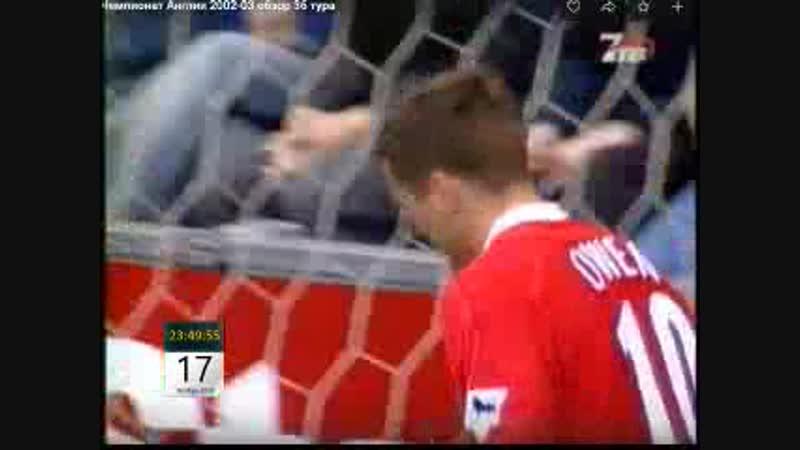 Чемпионат Англии 2002-03 Вест Бромвич 0-3 Ливерпуль