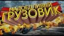 Battlefield Bad Company 2 Надоедливый Грузовик