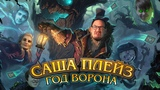 Саша Плейз - Год Ворона cover