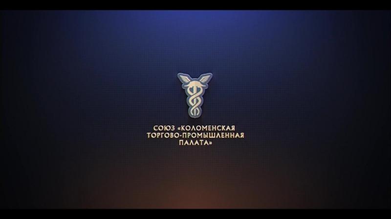 Союз Коломенская Торгово-промышленная палата