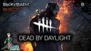 Dead by Daylight - командное выживание, 6
