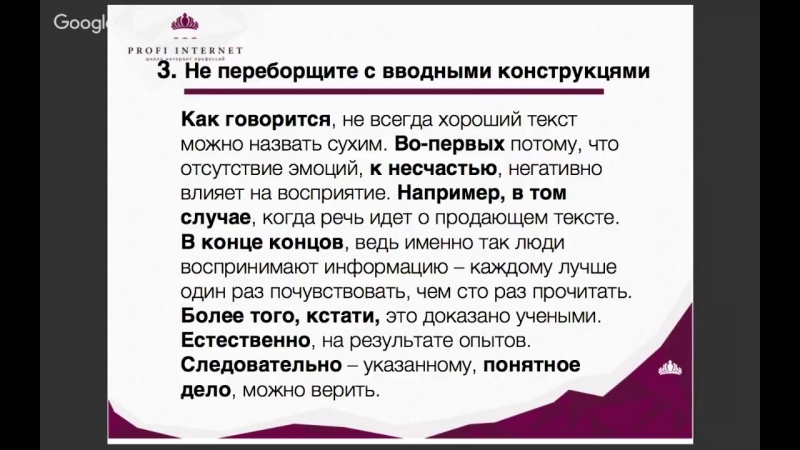 3-e занятие курса Удалённая профессия КОПИРАЙТЕР 14.0 - Начало в 2000 по мск